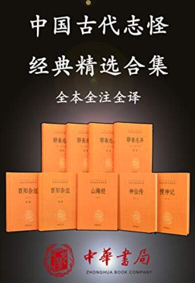 《中国古代志怪经典精选合集》于天池, 孙通海等等epub+mobi+azw3