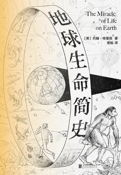 《地球生命简史》[英]约翰•格里宾 epub+mobi+azw3