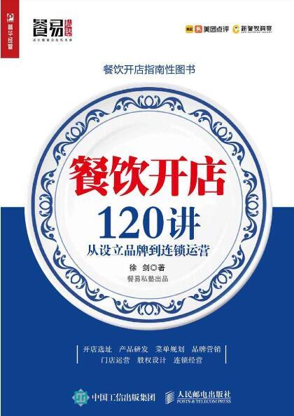 《餐饮开店120讲:从设立品牌到连锁运营》徐剑epub+mobi+azw3