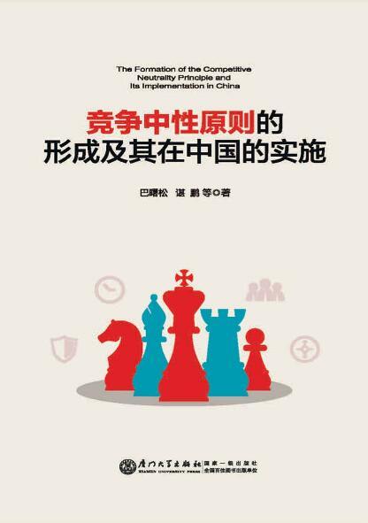 《竞争中性原则的形成及其在中国的实施》巴曙松 epub+mobi+azw3