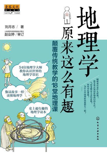 《地理学原来这么有趣:颠覆传统教学的18堂地理课》刘月志epub+mobi+azw3