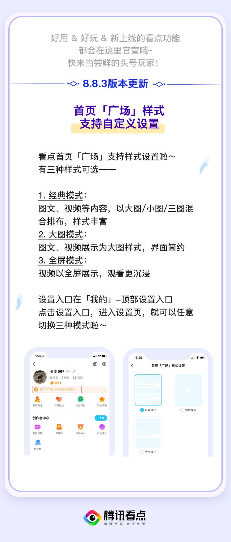 腾讯QQ解锁看点新功能