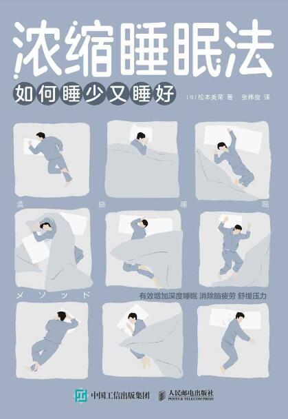 《浓缩睡眠法:如何睡少又睡好(如何睡少又睡好)》松本美荣epub+mobi+azw3