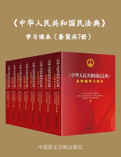 《中华人民共和国民法典》学习读本(套装共7册)epub+mobi+azw3