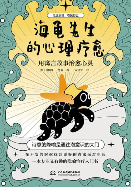 《海龟先生的心理疗愈 : 用寓言故事治愈心灵》塞尔日·马基epub+mobi+azw3