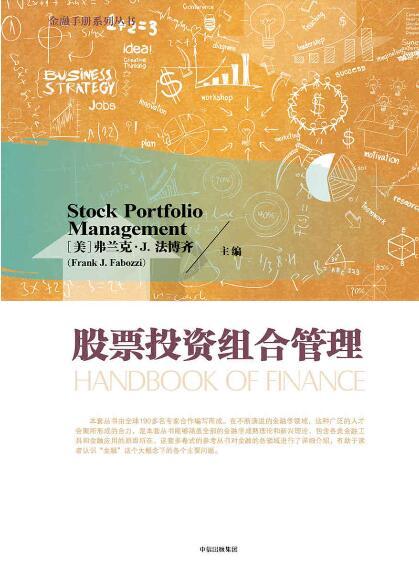 《股票投资组合管理》[美]弗兰克·J.法博齐epub+mobi+azw3