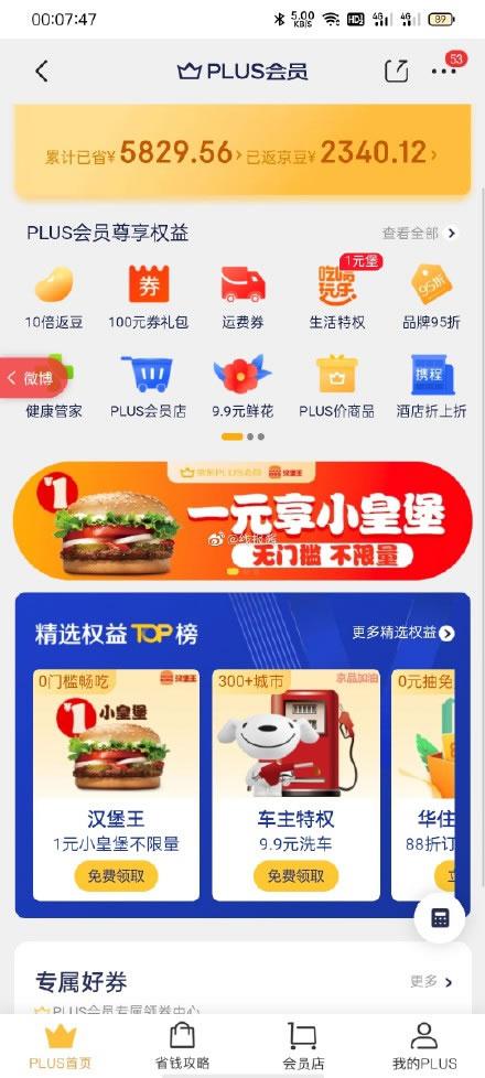1元汉堡王小皇堡-限京东plus