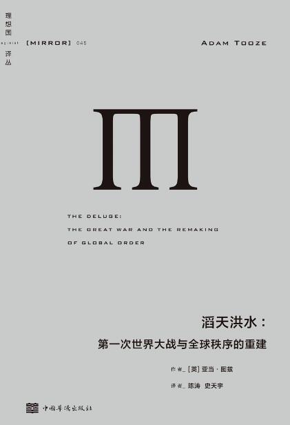 《滔天洪水:第一次世界大战与全球秩序的重建》[英] 亚当·图兹epub+mobi+azw3