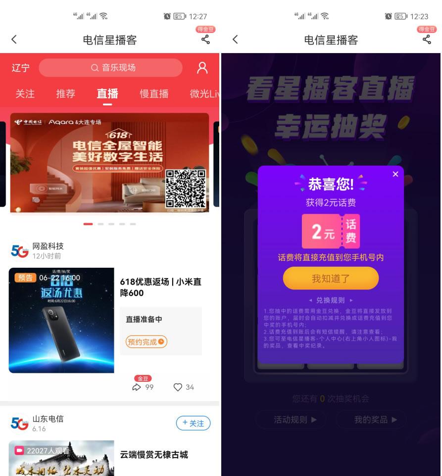 中国电信手机话费活动合集