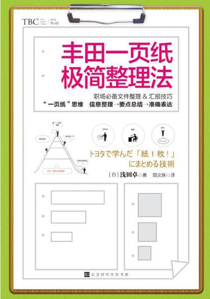 《丰田一页纸极简整理法》浅田卓、 田文姝 epub+mobi+azw3