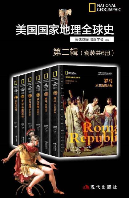 《美国国家地理全球史第二辑(套装共6册)》epub+mobi+azw3