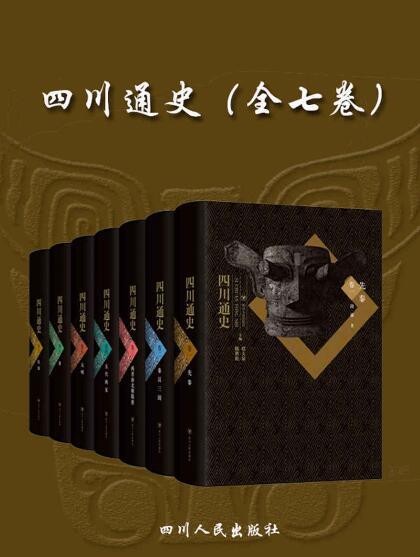 《四川通史(全七卷)》贾大泉、 陈世松epub+mobi+azw3