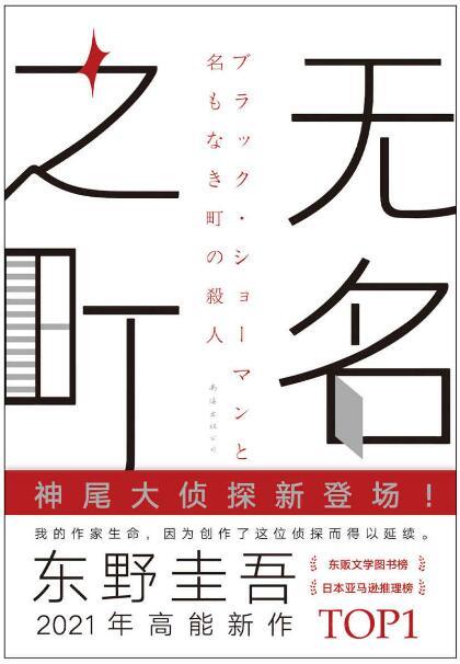 《无名之町》东野圭吾epub+mobi+azw3