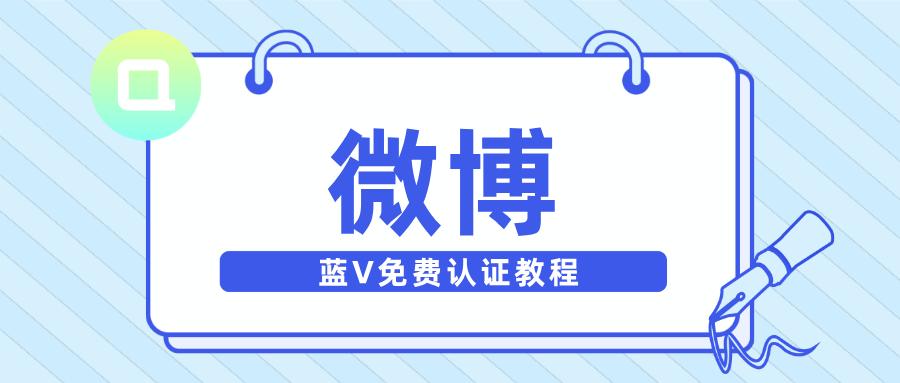 微博免费蓝V认证教程