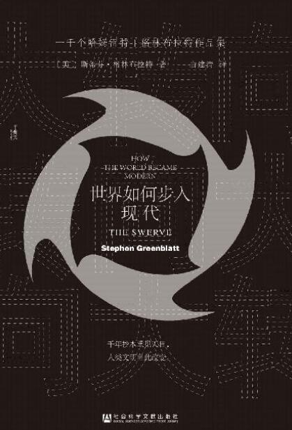 《大转向:世界如何步入现代》[美]斯蒂芬·格林布拉特epub+mobi+azw3