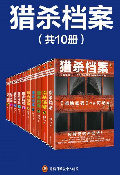 《猎杀档案》完结版(全10册)epub+mobi+azw3
