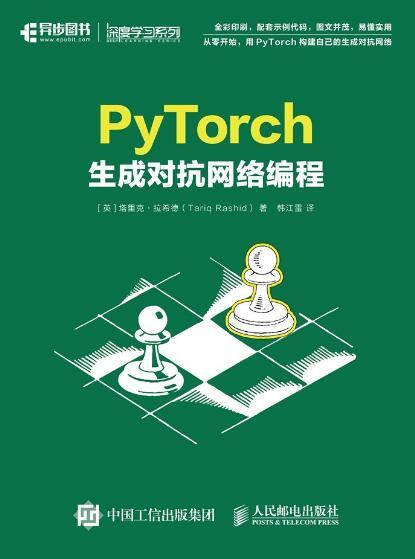 《PyTorch生成对抗网络编程》塔里克·拉希德epub+mobi+azw3