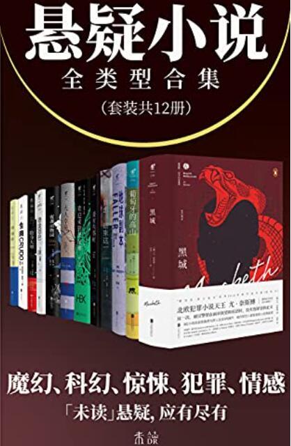 《悬疑小说全类型合集(套装共12册)》 epub+mobi+azw3