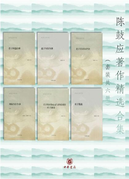 《陈鼓应著作精选合集(套装共6册)》 epub+mobi+azw3