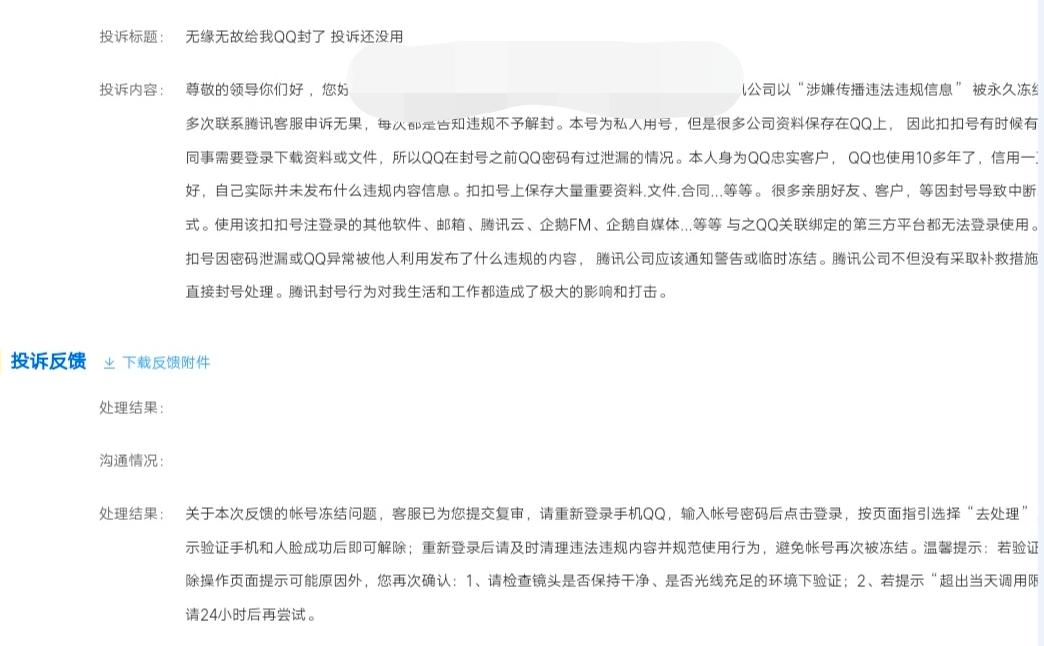 2021年QQ永久冻结解封思路教程