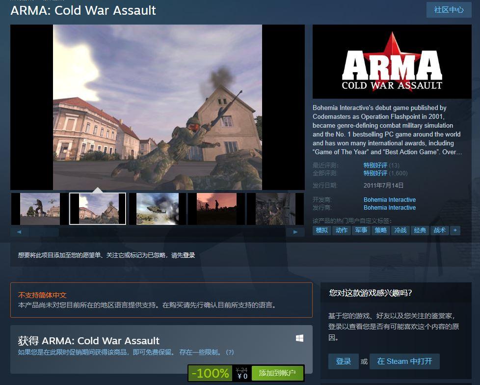steam喜+1《武装突袭:冷战突击》