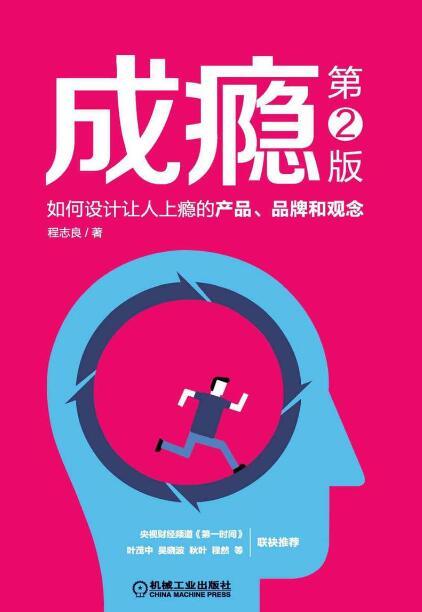 《成瘾:如何设计让人上瘾的产品、品牌和观念(第2版)》程志良 epub+mobi+azw3