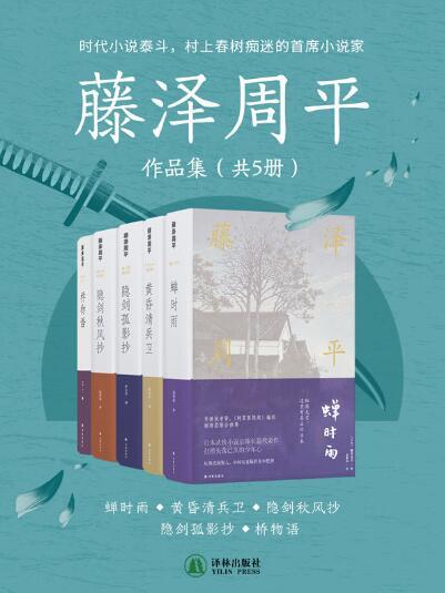 《藤泽周平作品集(共5册)》epub+mobi+azw3