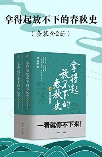 《拿得起放不下的春秋史(套装共2册)》烽武野 epub+mobi+azw3