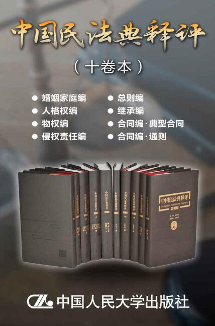 《中国民法典释评(十卷本)》王利明等epub+mobi+azw3