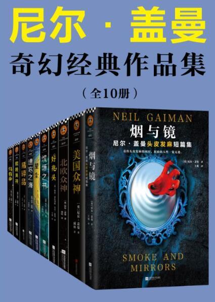 《尼尔·盖曼奇幻经典作品集(套装共10册)》epub+mobi+azw3