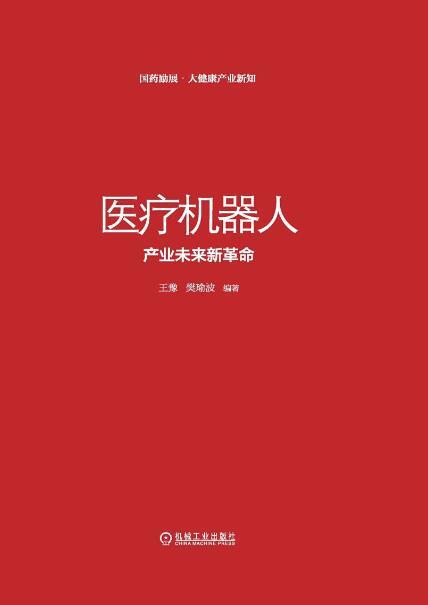 《医疗机器人:产业未来新革命》王豫、 樊瑜波epub+mobi+azw3