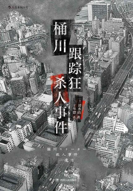 《桶川跟踪狂杀人事件》清水洁、 王华懋epub+mobi+azw3