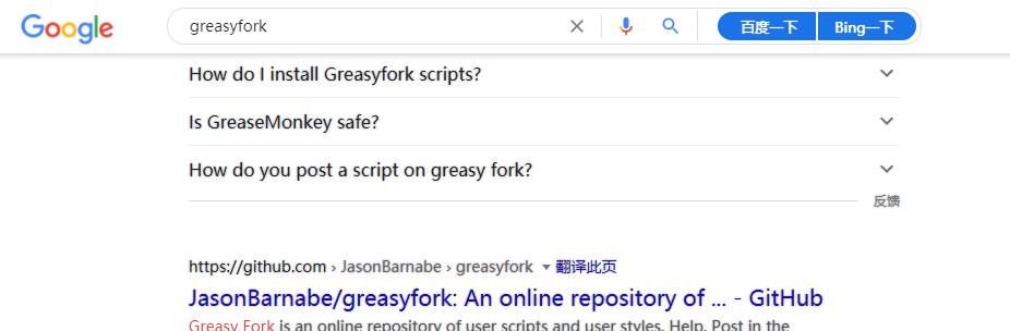 打开BING搜索插入后的Google页面显示 - 滚动折叠效果