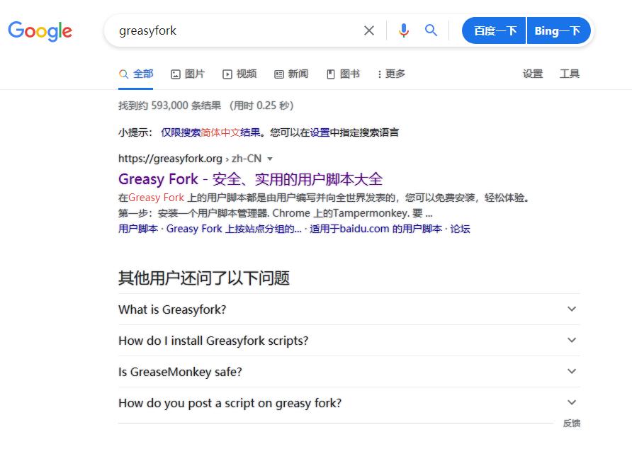 打开BING搜索插入后的Google页面显示