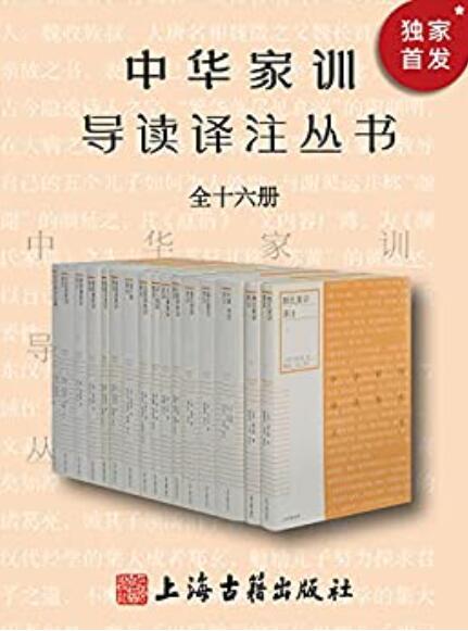 《中华家训导读译注丛书(全十六册)》颜之推, 班昭等等epub+mobi+azw3