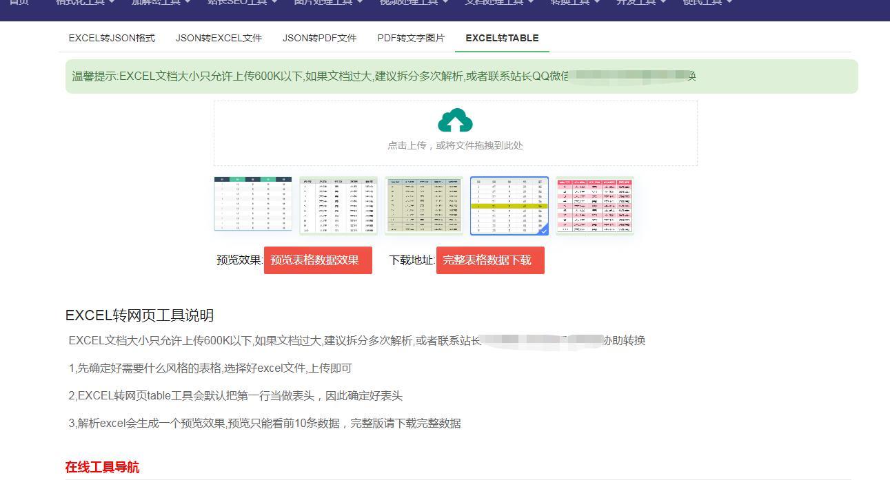 excel表格数据如果转换成带css样式的网页表格