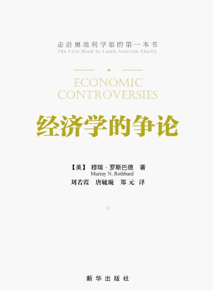 《经济学的争论》穆瑞•罗斯巴德epub+mobi+azw3