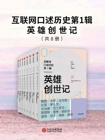 《互联网口述历史第1辑·英雄创世记(全8册)》epub+mobi+azw3