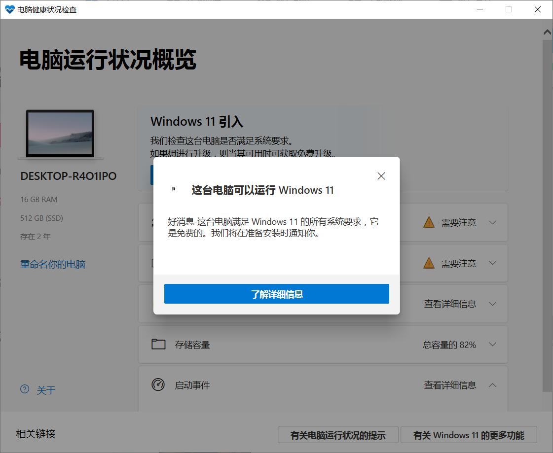 PC Health Check 检测你的电脑能否运行Windows11