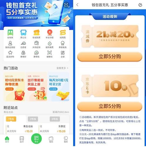 青岛地铁APP,新用户0.05元购买10元京东E卡! 薅羊毛 第1张