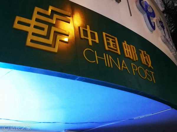 中国邮政全面提速,主要城市可享次日达甚至次晨达!-翼萌网