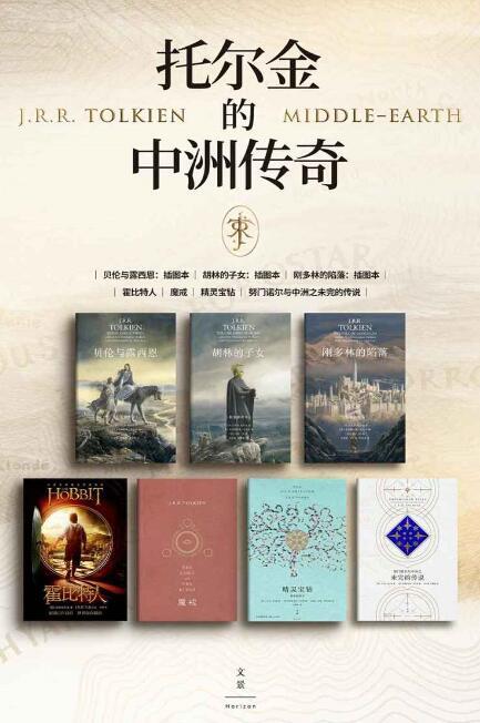 《托尔金的中洲传奇(套装全七册)》epub+mobi+azw3