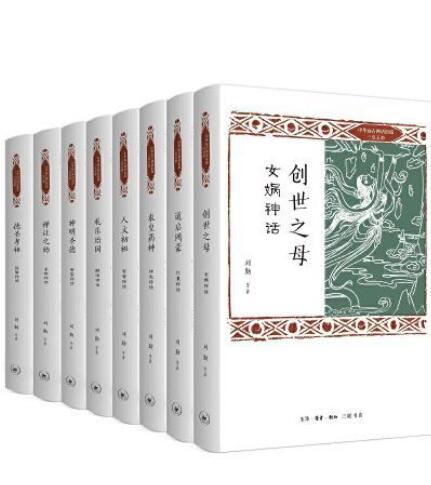 《三联 中华远古神话衍说·三皇五帝(全8册)》epub+mobi+azw3