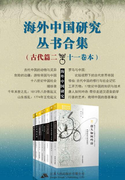 《海外中国研究丛书合集——古代篇》