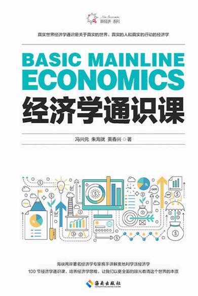 《经济学通识课》冯兴元epub+mobi+azw3
