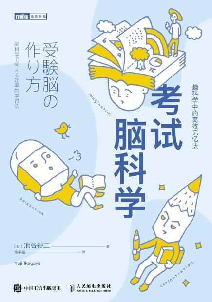《考试脑科学:脑科学中的高效记忆法》池谷裕二epub+mobi+azw3