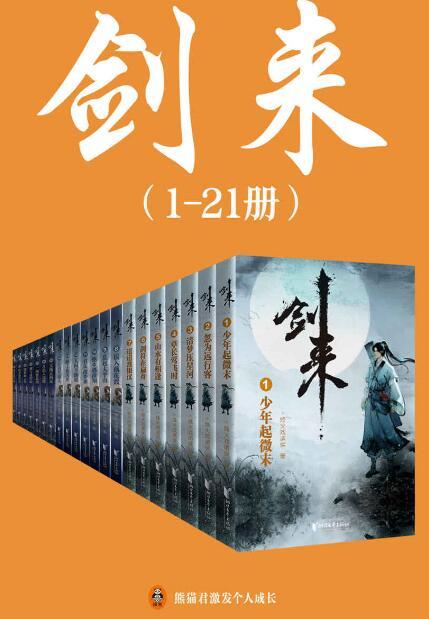 《剑来(1-21册)》烽火戏诸侯epub+mobi+azw3