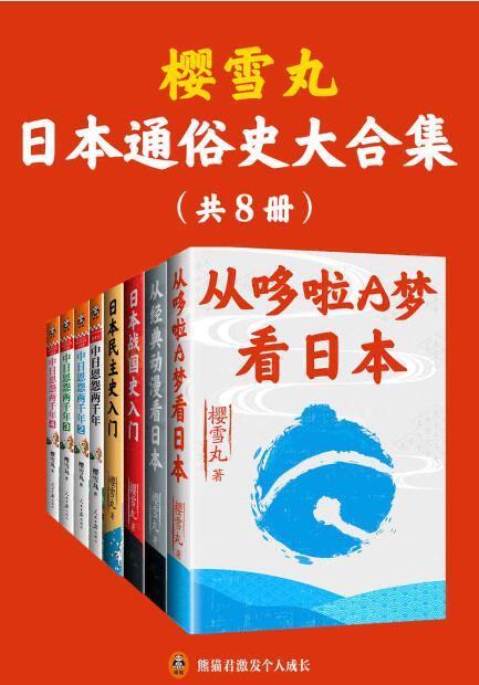 《樱雪丸通俗日本史代表作(共8册)》epub+mobi+azw3