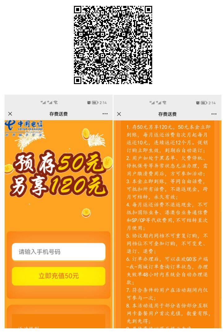 中国电信-充50送120_分12个月返还
