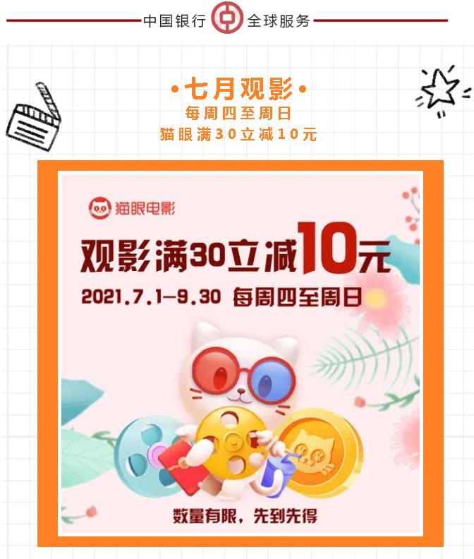 中国银行-观影福利-满30减10元-每周4-日